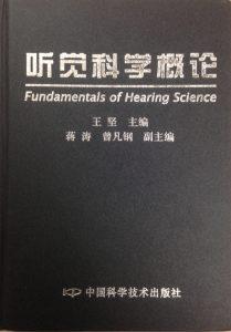 2005 听觉科学概论