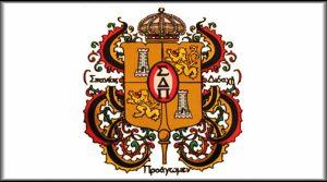 logo of Sigma Delta Pi honor society
