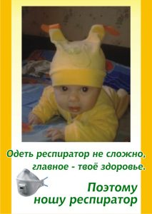 "A photograph of a baby with Russian underneath. An example of PhotoVoice. Translation: ""It's not hard to put on a respirator; the main thing is your health."""