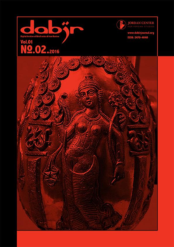 Dabir 02 Cover